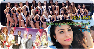 It was my slim-look and bikini-dress which made me win beauty queen pageant -- Srimali Fonseka