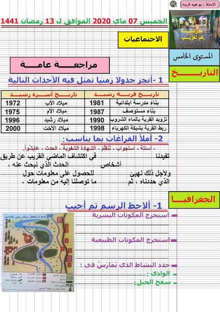 التاريخ مراجعة عامة المستوى الخامس ابتدائي