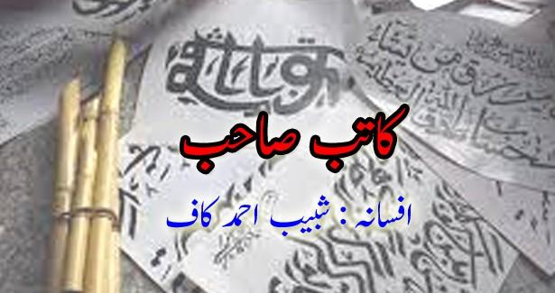 katib-sahib-shabib-ahmed-kaaf