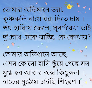 Abar Phire Ele Lyrics Arijit Singh