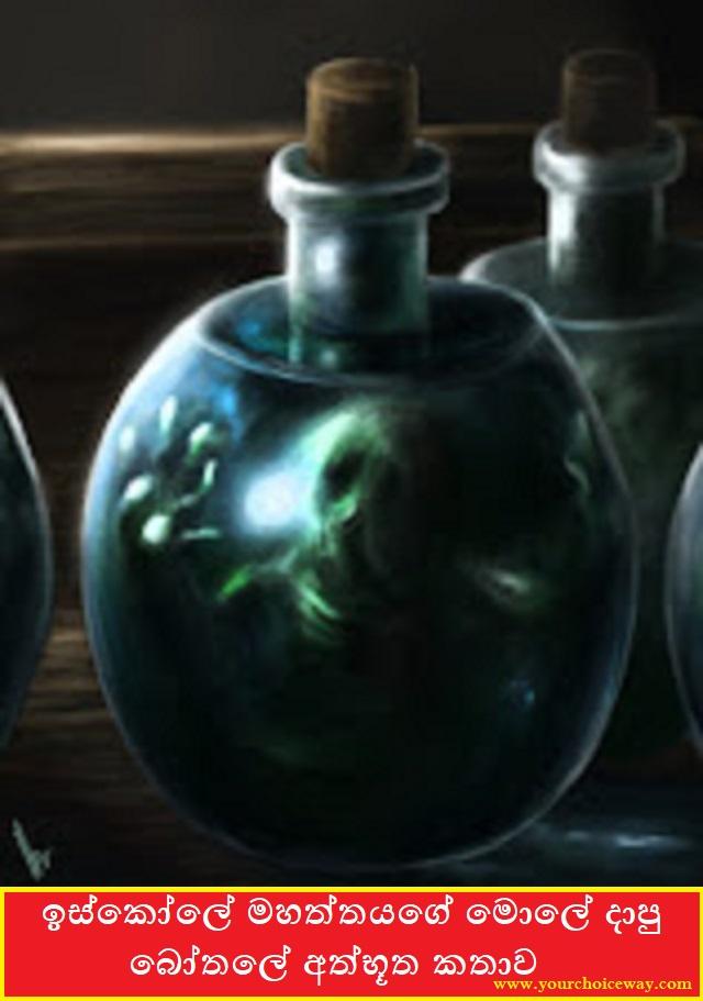 ඉස්කෝලේ මහත්තයගේ මොලේ දාපු බෝතලේ අත්භූත කතාව (Bottle) - Your Choice Way