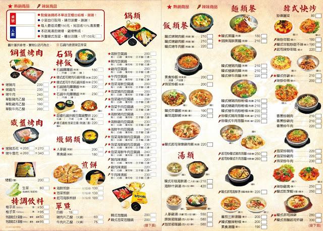 collage454 - 熱血採訪│台中老字號韓式料理,多達近80種韓式料理任你挑,還有50種小菜讓你吃到飽!