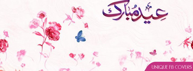 Eid Mubarak Wishes Images For Facebook