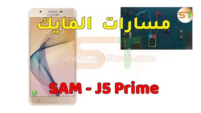 مسارات المايك الديجيتال Samsung J5 Prime G570F