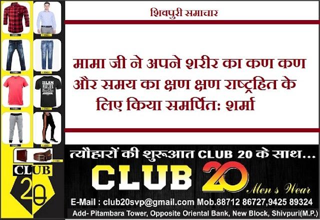 मामा जी ने अपने शरीर का कण कण और समय का क्षण क्षण राष्ट्रहित के लिए किया समर्पित: शर्मा - Shivpuri News