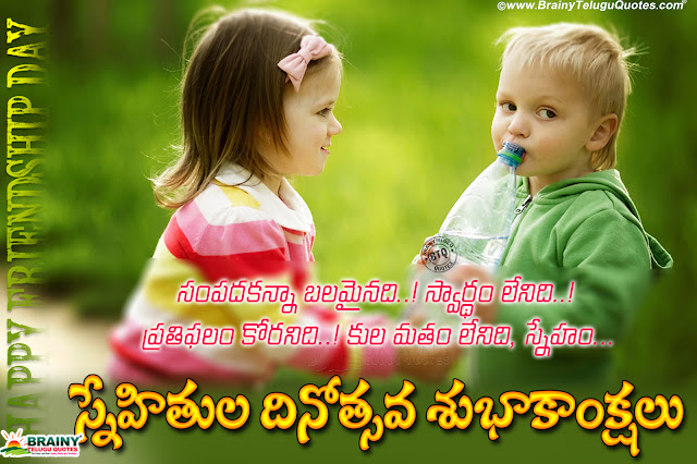This year Friendship day is on 4th August, Here is Best telugu Friendship day quotes, Friendshipday Quotes in telugu with hd wallpapers, snehitula roju kavithalu, snehitula dinotsava shubhaakankshalu, Best telugu Friendship Day wallpapers greetings, Best Friendship day wishes in telugu, Nice top telugu friendship day quotes with beautiful wallpapers, Latest friendship day Quotes in telugu, Quotes on Friendship day for face book whatsapp tumblr and google plus, Latest Trending telugu friendshipday quotes.