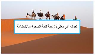 الصحراء بالإنجليزية ـ مفردات اللغة الانجليزية