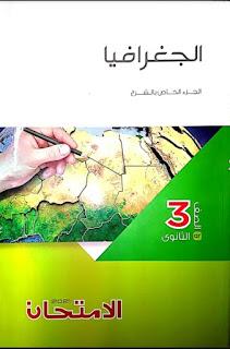 كتاب الامتحان في الجغرافيا الصف الثالث الثانوي 2021، ملخص الامتحان جغرافيا ثانوية عامة 2021