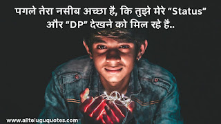 Handsome Boy Status in Hindi