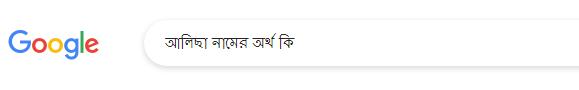 আলিছা নামের অর্থ কি, আলিছা নামের বাংলা অর্থ কি, আলিছা নামের ইসলামিক অর্থ কি, Alisa name meaning in Bengali arabic islamic, আলিছা কি ইসলামিক/আরবি নাম