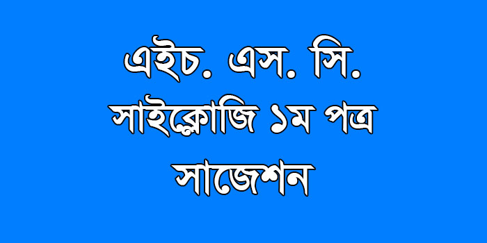 hsc Psychology 1st Paper suggestion, exam question paper, model question, mcq question, question pattern, preparation for dhaka board, all boards