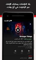 تطبيق نت فلكس Netflix (1)