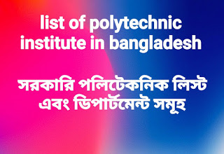 Polytechnic, diploma, Institute Department, government polytechnic institute,  polytechnic institute subject list, bangladesh technical education board, polytechnic admission, পলিটেকনিক,