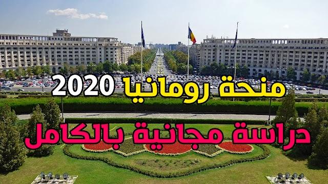 منحة الحكومة الرومانية 2020 لدراسة البكالوريوس والماجستير والدكتوراة (ممولة بالكامل)
