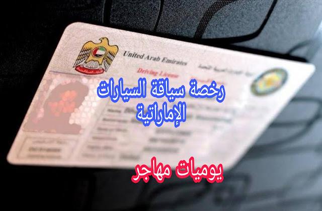 رخصة قيادة السيارات الإماراتية للمقيمين والمواطنين