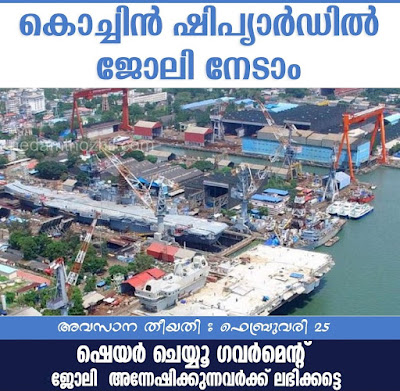 Cochin Shipyard Limited (CSL) Technical Assistant Vacancy 2020