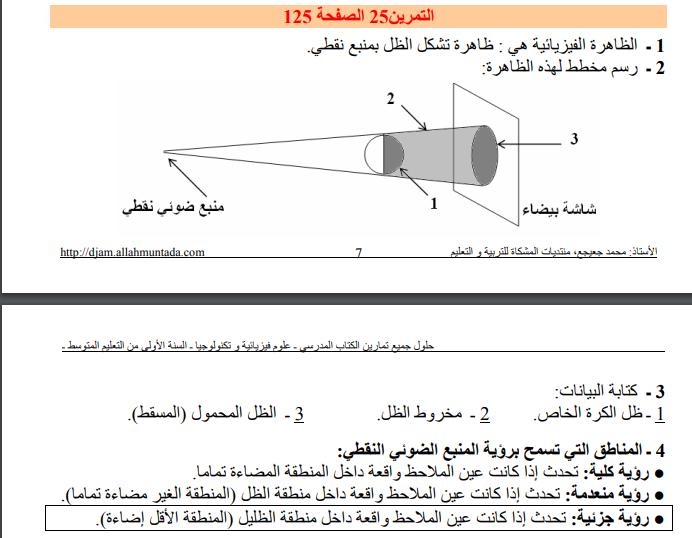 حل تمرين 25 صفحة 125 فيزياء للسنة الأولى متوسط الجيل الثاني