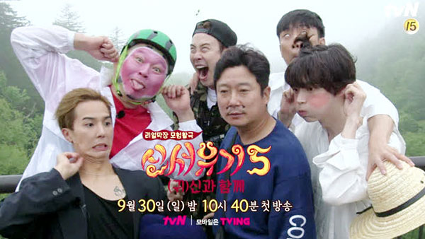 Download Variety Show Korea New Journey To The West: Season 5 Episode 1-5 Subtitle Indonesia