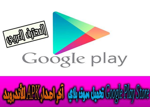 تحميل سوق بلاي Google Play Store للأندرويد APK آخر اصدار