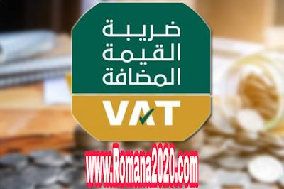 كيفية احتساب ضريبة القيمة المضافة أو الضريبة المضافة أو الاقرار الضريبى