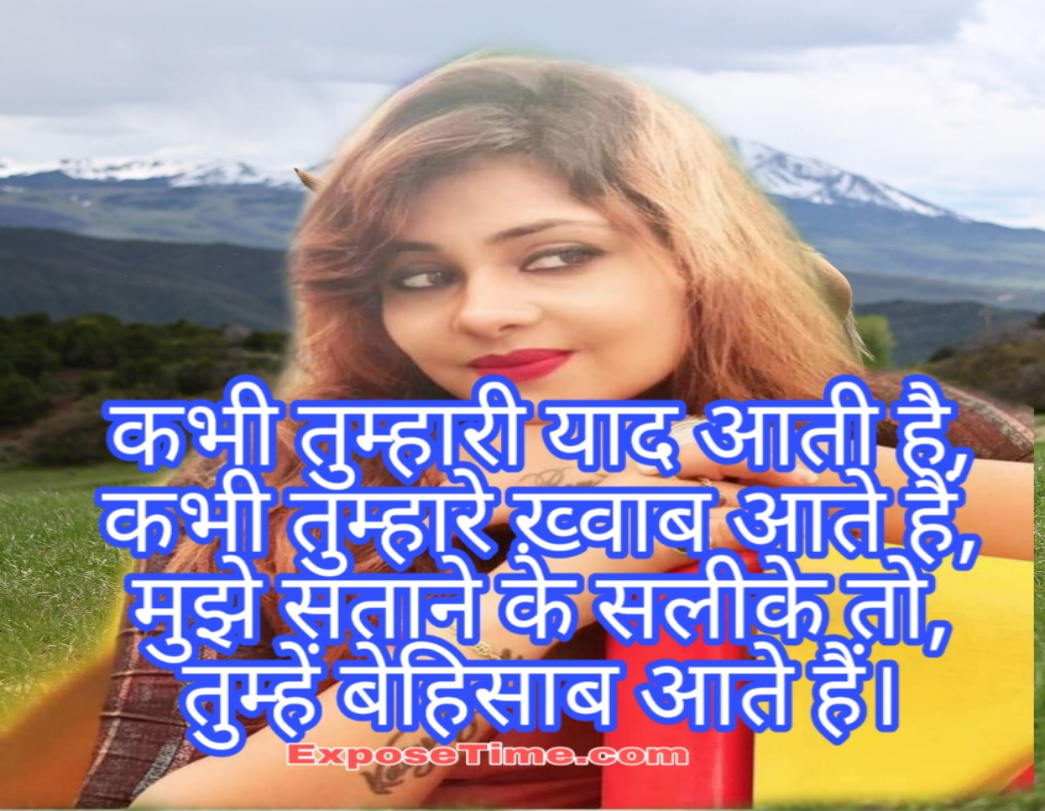 new-romantic-shayari-collection-2020