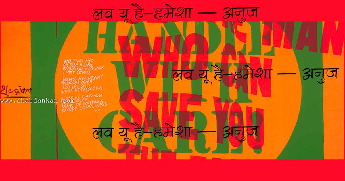 Hindi Prem Kahani Love you hai - Hamesha — Anuj