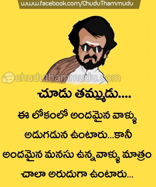 Telugu Funny Images, Jokes, SMS, Quotes