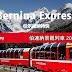 【瑞士】瑞士著名景觀列車世界遺產鐵道 伯連納列車BERNINA EXPRESS 2019 線上定位教學