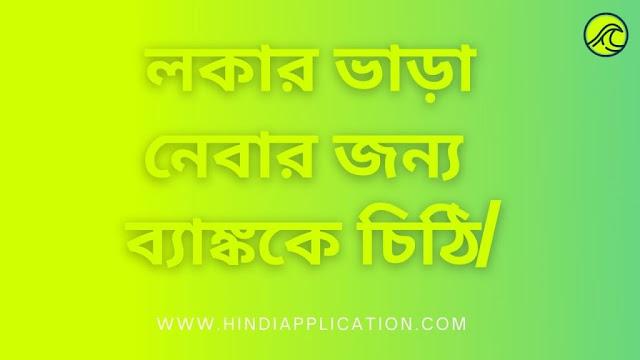 লকার ভাড়া নেবার জন্য ব্যাঙ্ককে চিঠি| (Letter to Bank requesting for hiring a Locker in Bangla)