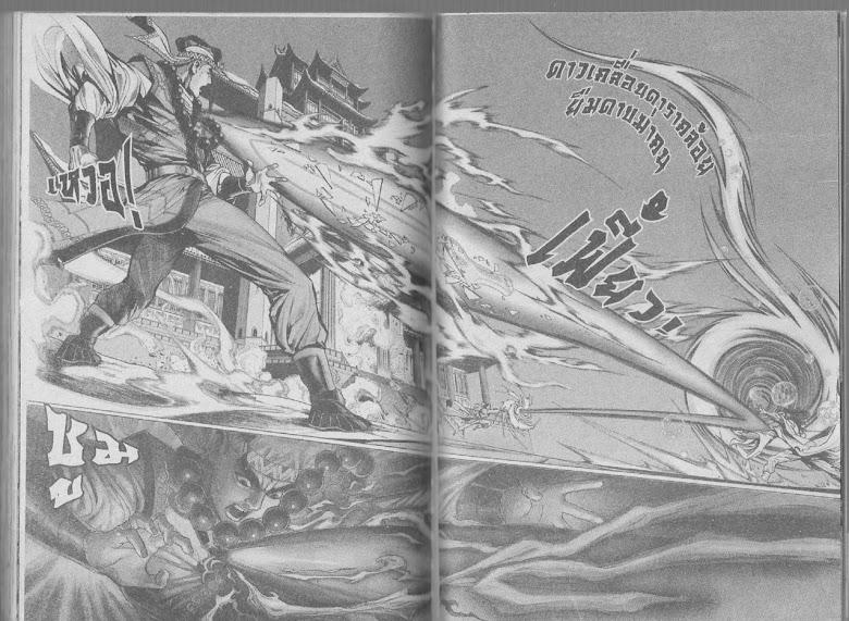Demi Gods & Semi Devils - หน้า 134