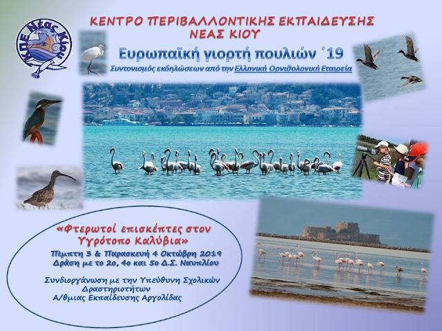 Εκπαιδευτική δράση στην Αργολίδα για τον εορτασμό της  Ευρωπαϊκής Γιορτής των πουλιών