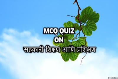 MCQ Quiz | Cooperative Education and Training | सहकारी शिक्षण आणि प्रशिक्षण