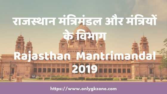 राजस्थान मंत्रिमंडल और मंत्रियों के विभाग