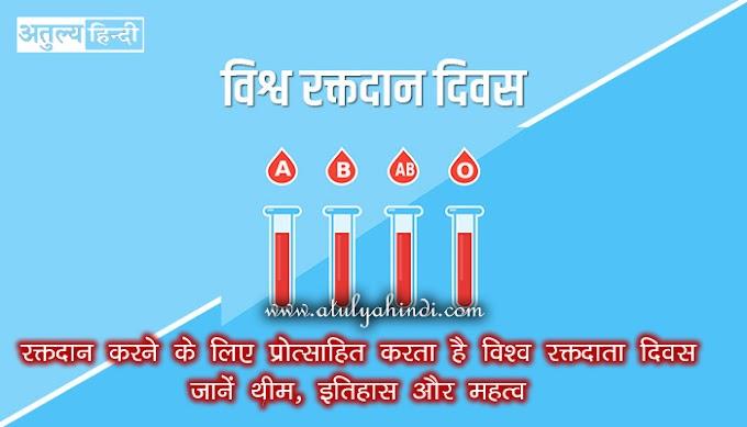 रक्तदान करने के लिए प्रोत्साहित करता है विश्व रक्तदाता दिवस, जानें थीम, इतिहास और महत्व