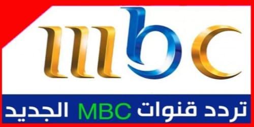 تردد قناة إم بي سي الجديد  Channel Frequency mbc2 الان