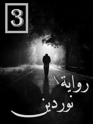 رواية نوردين – الفصل الثالث