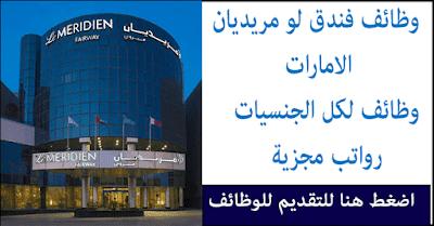 وظائف لو ميريديان دبي 2019