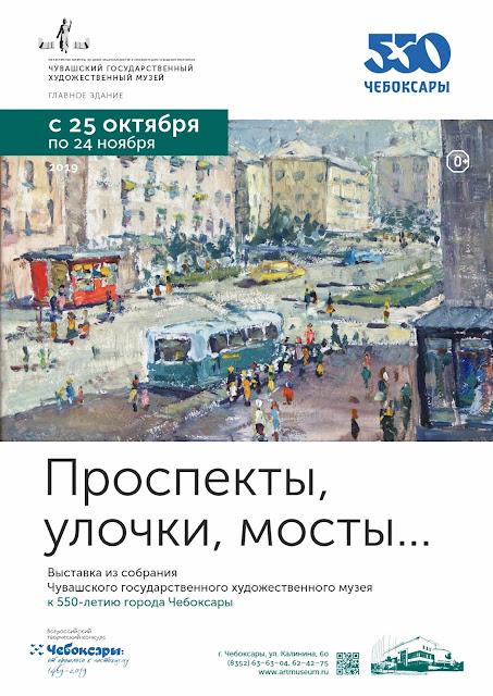 Выставка в Художественном музее г. Чебоксары «Проспекты, улочки, мосты...»