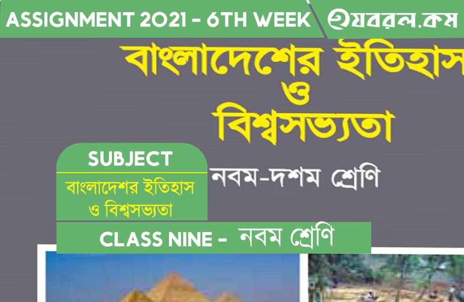 Class Nine 6th week | বাংলাদেশের ইতিহাস ও বিশ্বসভ্যতা অ্যাসাইনমেন্ট ২০২১ সমাধান