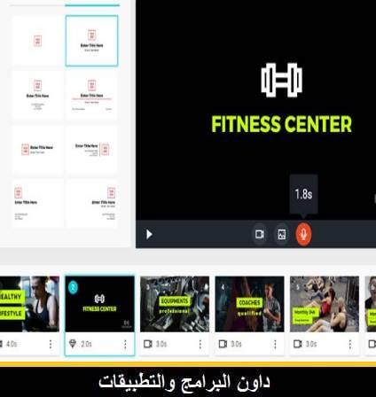 مميزات موقع FlexClip لتسريع الفيديو اون لاين