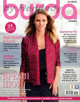 Журнал Бурда 2015