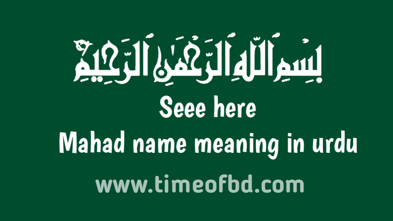 Mahad name meaning in urdu, مہد نام کا مطلب اردو میں ہے