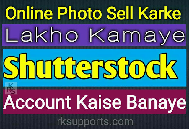 online photo sell karke paise kaise kamaye, shutterstock account kaise banaye, how to create shutterstock account, make money by sell image online, how to sell image online, online photo sell kaise kare,sell photo online