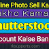 Online photo sell kaise kare | Creat shutterstock contributor account (Full explain-2019)