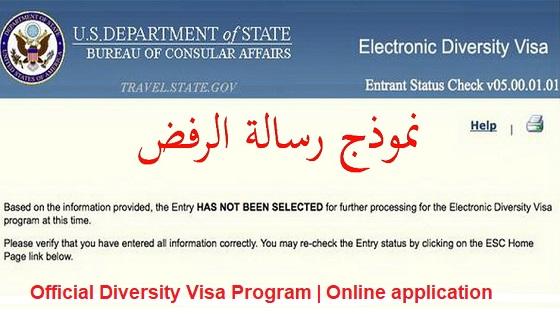 رابط نتيجة الهجرة العشوائية لأمريكا 2021 DV Lottery
