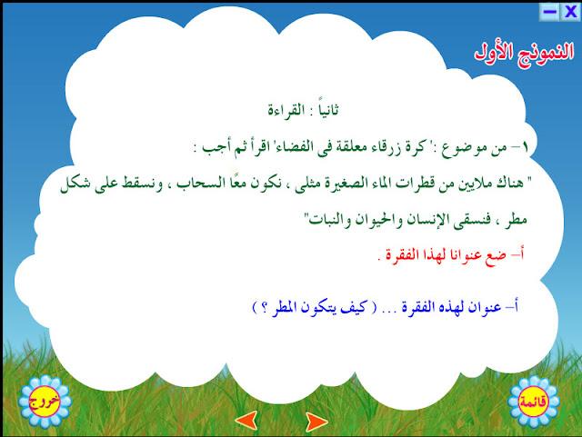 الأسطوانة النادرة في تعلم اللغة العربية روعة مفيدة ومجانية 2.