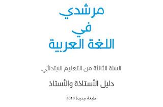 مرشدي في اللغة العربية للسنة الثانية ابتدائي- دليل الأستاذة والأستاذ