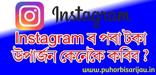 Instagram ৰ পৰা টকা উপাৰ্জন কেনেকৈ কৰিব ?