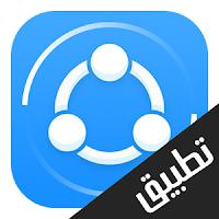 تحميل برنامج شير ات Download SHAREit 2017