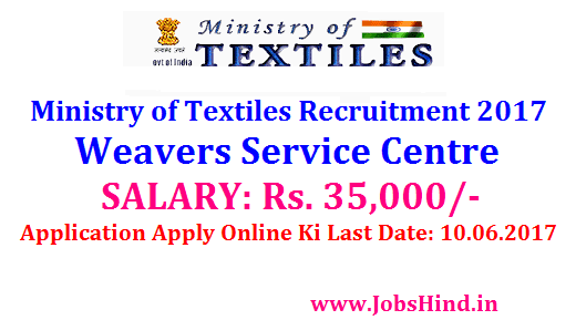 Ministry of Textiles Recruitment 2017
